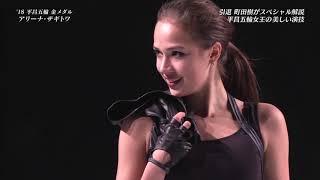 CaOI2018 町田樹解説18 アリーナ・ザギトワ アリーナ・ザギトワ 検索動画 10