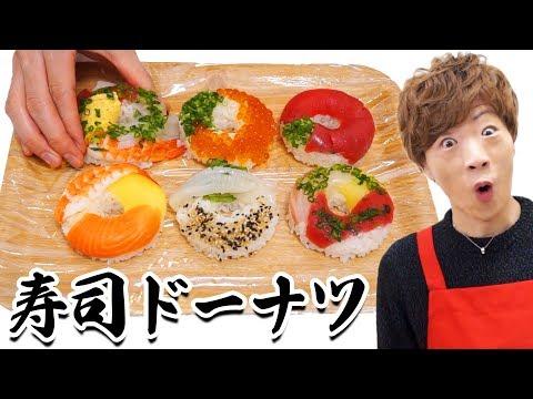 ドーナツ型のお寿司「寿司ドーナツ」作ってみた!!