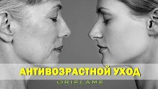 видео Уход за кожей лица орифлэйм, комплексный и специальный