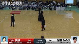 Miho TAKENAKA -eK Minori SATO - 57th All Japan Women KENDO Championship - Third round 53
