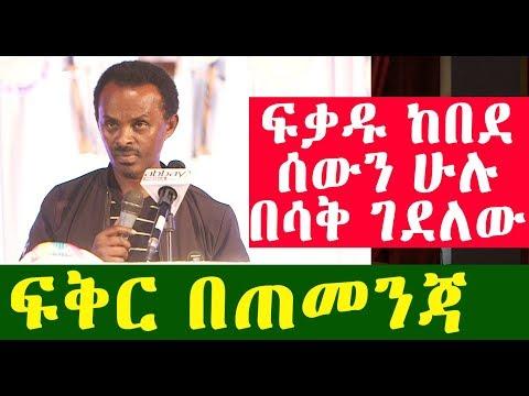 """""""ፍቅር በጠመንጃ"""" አስቂኝ ወግ በአርቲስት   ፍቃዱ ከበደ   Fikadu Kebede   Ethiopia"""