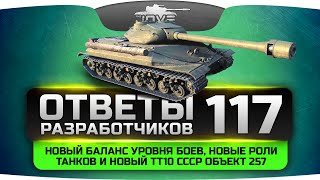 Ответы Разработчиков #117. Новый баланс уровня боев, новые роли танков и ТТ10 Объект 257.