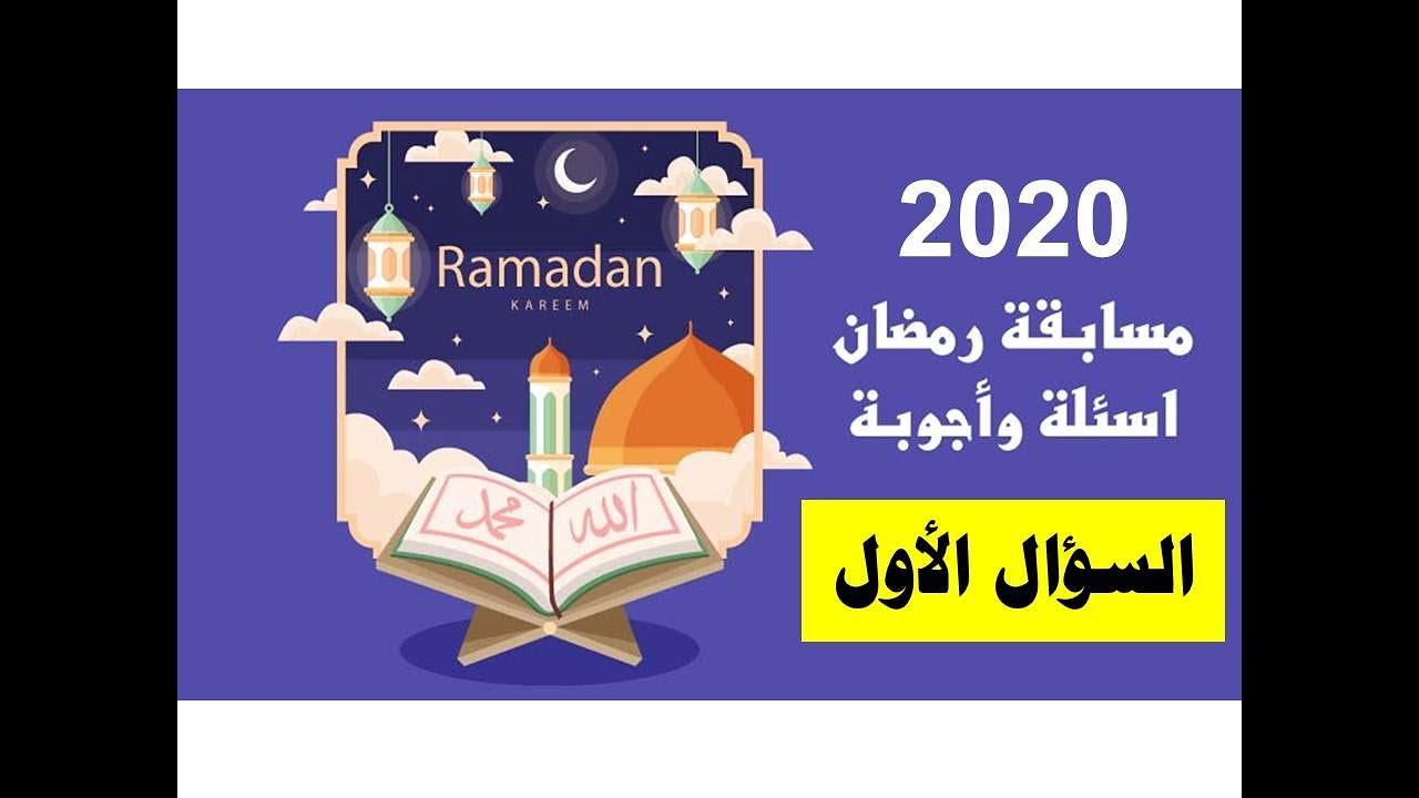مسابقة رمضان 2020 السؤال الأول Youtube