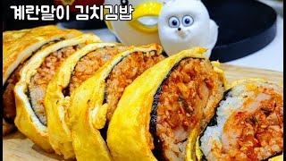 왕간단한::계란말이 김치김밥::만들기 | 집밥 자취요리