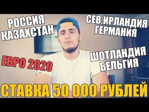 СТАВКА 50 000 РУБЛЕЙ! РОССИЯ-КАЗАХСТАН | СЕВ.ИРЛАНДИЯ-ГЕРМАНИЯ | ШОТЛАНДИЯ-БЕЛЬГИЯ |