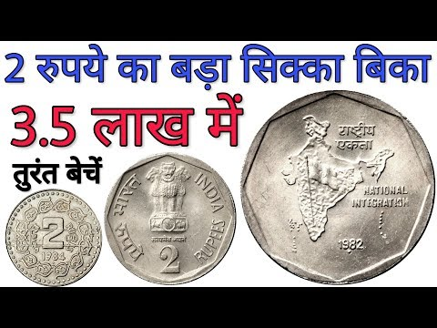 Sell 2 Rupees coin value 3 lakh || 2 Rs old coin Price 3 lacs Rupee Sold in Auction to direct buyer