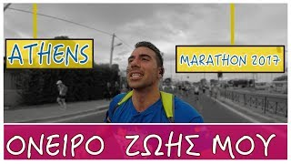 Running Greek Authentic MARATHON | ATHENS 2017