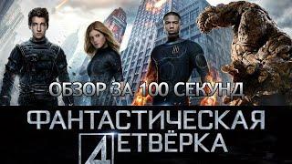 Обзор «Фантастическая четверка» (2015) за 100 секунд