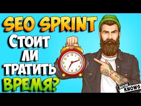 Сеоспринт стоит ли тратить время?