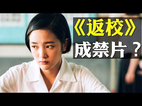 反送中敏感期,台灣電影《返校》香港推遲上映、大陸封殺,情節點到當局痛處 | 新聞拍案驚奇 大宇