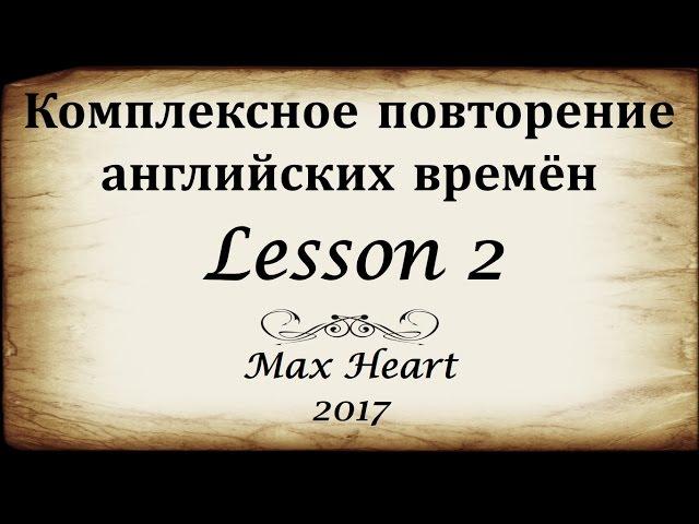 2. Комплексное повторение английских времён (Max Heart)