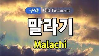 39 [성경] [구약] 말라기 전체 낭독 / 전문 성우가 읽어주는 오디오 성경