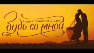 Андрей Леницкий ft. Hann - Будь со мной