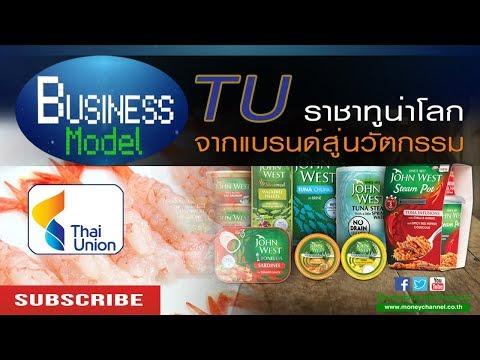 Business  Model | TU ราชาทูน่าโลกจากแบรนด์สู่นวัตกรรม #27/09/17