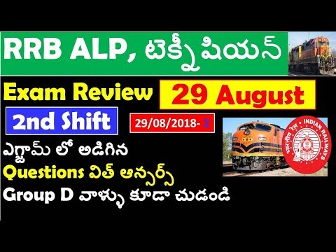 Rrb Alp,Technician Exam 29th August 2nd shift  Questions and answers , Review In Telugu