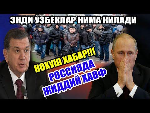 НОХУШ ХАБАР!!! РОССИЯДА ЖИДДИЙ ХАВФ. РОССИЯДАГИ ЎЗБЕКЛАР ЭНДИ НИМА ҚИЛАДИ?
