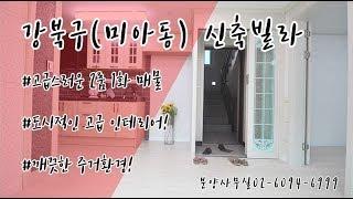 [빌라고] 강북구 미아동 신축빌라 청운미가 2룸구조~!…