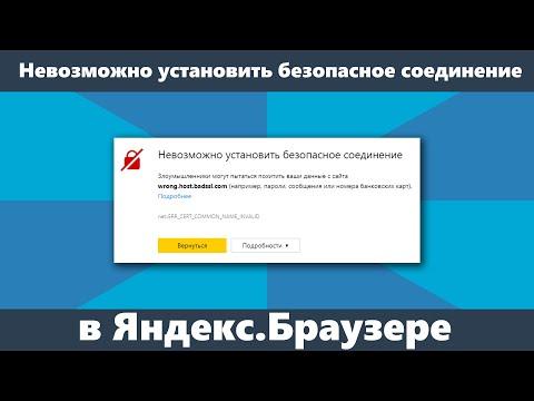 Невозможно установить безопасное соединение в Яндекс Браузере  — как исправить