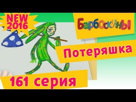 Барбоскины - 161 серия. Потеряшка. Новые серии 2017 года