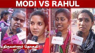 திருவள்ளூர் தொகுதி மக்களின் குரல் | ராகுல் vs மோடி | Thiruvallur Constituency
