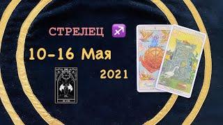 СТРЕЛЕЦ 10-16 Мая 2021