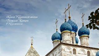 Венчание в Храме Казанской иконы Божией Матери в Коломенском