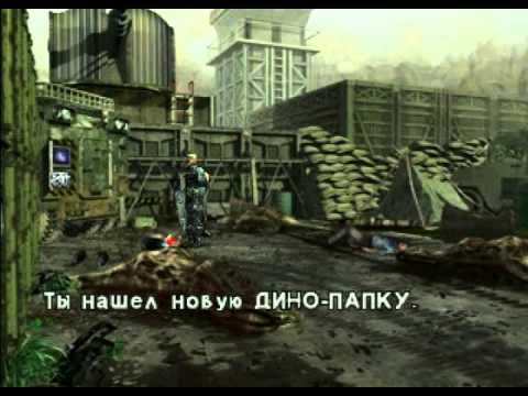 Прохождение дино кризис 1 русская версия