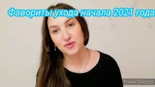 YOUTUBE Vlog Фавориты 2021