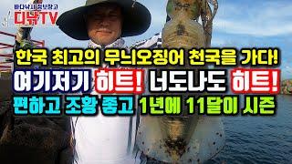 한국 최고의 무늬오징어 천국을 가다! 편하고 조황 좋고…