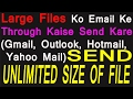 [Hindi+]Large Files Ko Email Ke Through Kaise Send Kare Gmail, Outlook, Hotmail, Yahoo Mail