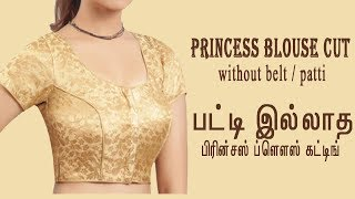 princess blouse cutting in tamil video download (DIY) - Priincess blouse Cutting method in tamil