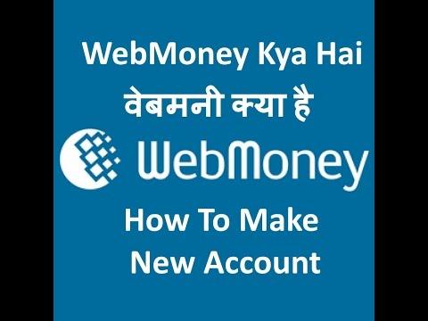 Webomey Kya Hai - Make Webmoney India Login Account | WebMoney क्या है? वेबमोनी-पर्स क्या है