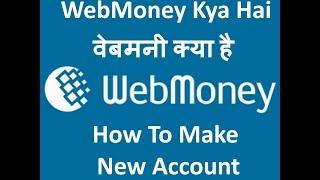 Webomey Kya Hai - Make Webmoney India Login Account   WebMoney क्या है? वेबमोनी-पर्स क्या है