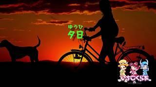 【童謡】夕日