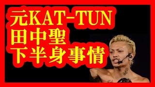 動画の説明 メダカの芸能通信、 今回の動画はこちら⇒【驚愕】元KAT-TUN...