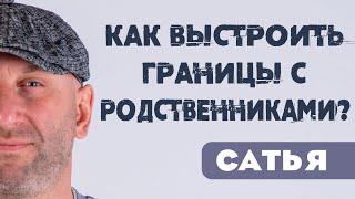 Сатья •Как выстроить границы с родственниками (Вопросы-ответы. Челябинск декабрь 2019)