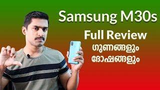 Samsung M30s ഗുണങ്ങളും ദോഷങ്ങളും