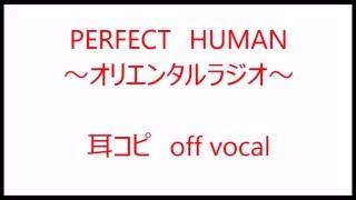 原曲 PERFECT HUMAN 本家様 https://youtu.be/qE3uDuy-suY ※耳コピのた...