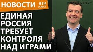 Единая Россия требует контроля над играми. Новости