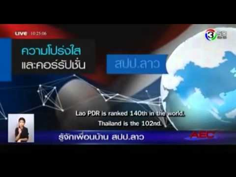 Lao PDR Economic are fast growing up-Lao Preparing for AEC