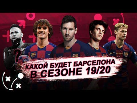 Какой будет Барселона в сезоне 2019/2020 | Нужны ли еще трансферы?