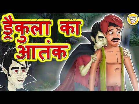 ड्रैकुला का आतंक l Hindi Kahaniya for Kids | Stories for Kids | Moral Stories l Toonkids Hindi