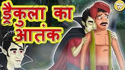 ड्रैकुला का आतंक l Hindi Kahaniya l Bedtime Moral Stories   Hindi Fairy Tales l Toonkids Hindi