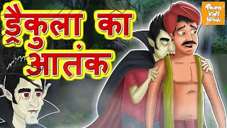 ड्रैकुला का आतंक l Hindi Kahaniya for Kids | Stories for Kids | Moral Stories l Toonkids Hindi