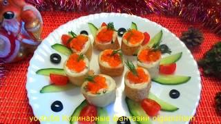 Чудесная закуска из блинов - Пальчики оближешь! & Праздничный стол - Вкусные закуски