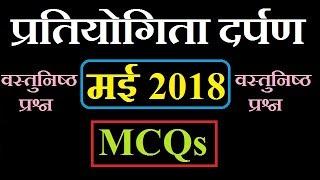 Pratiyogita darpan May 2018 current affairs MCQs   PD current affairs may 2018 MCQs
