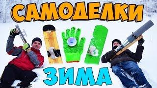 ТОП 3 САМОДЕЛКИ для ЗИМЫ  от Assistance TV