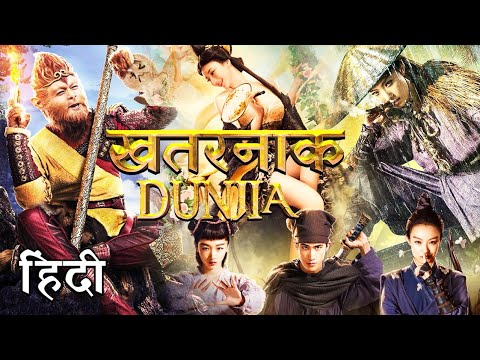 Download 🔥 खतरनाक Dunjia 2021 New Release Hindi Dubbed Movies