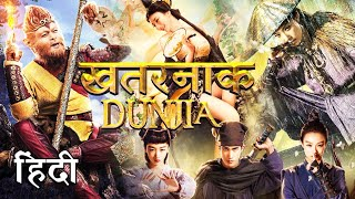 🔥 खतरनाक Dunjia 2021 New Release Hindi Dubbed Movies