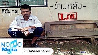 ข้างหลัง - L.ก.ฮ [OFFICIAL MAMU MV] COVER
